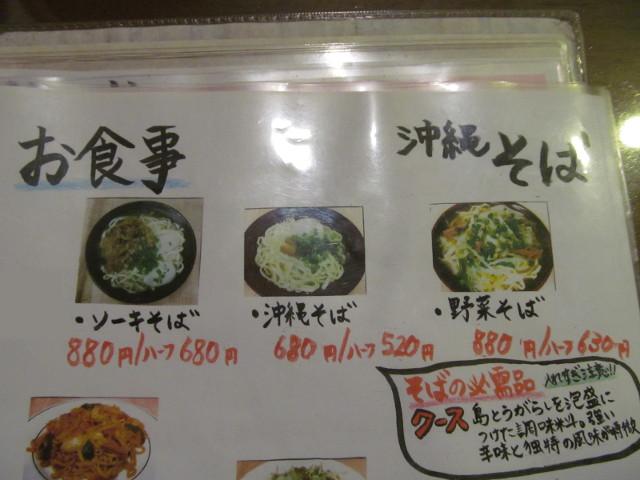 近所の沖縄料理屋さんメニュー