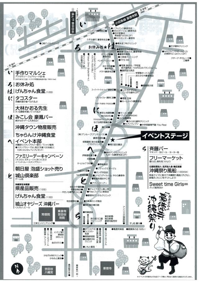 豪徳寺沖縄祭り2014チラシ右アップ