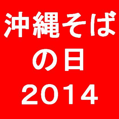 沖縄そばの日2014まとめサムネイル