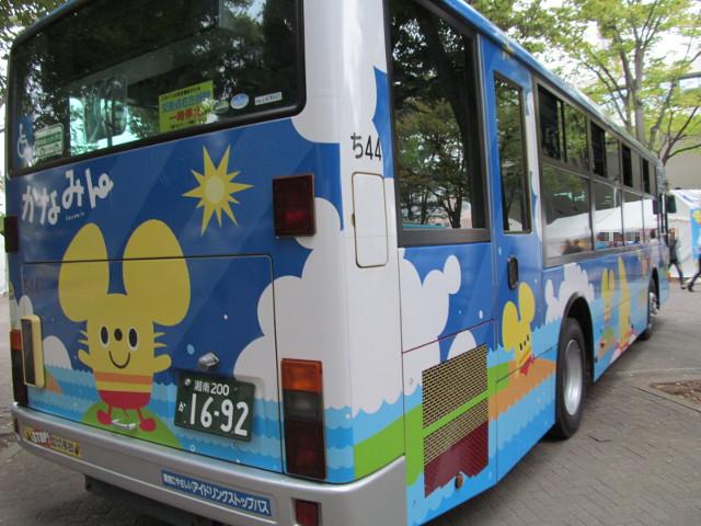 神奈川中央バス右ナナメ後
