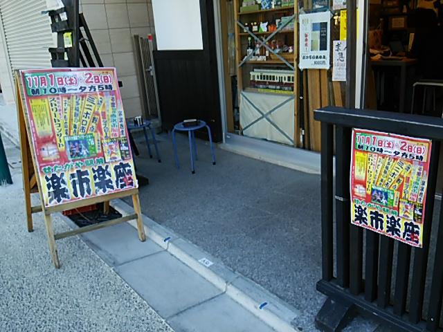 街に貼られた楽市楽座のB3ポスターその3