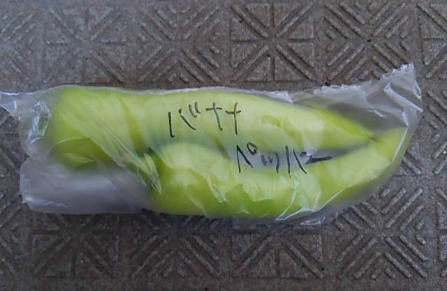 ぼっち村野菜バナナペッパー袋