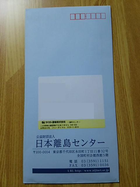 日本離島センター封筒