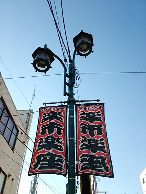 街灯の楽市楽座フラッグその1