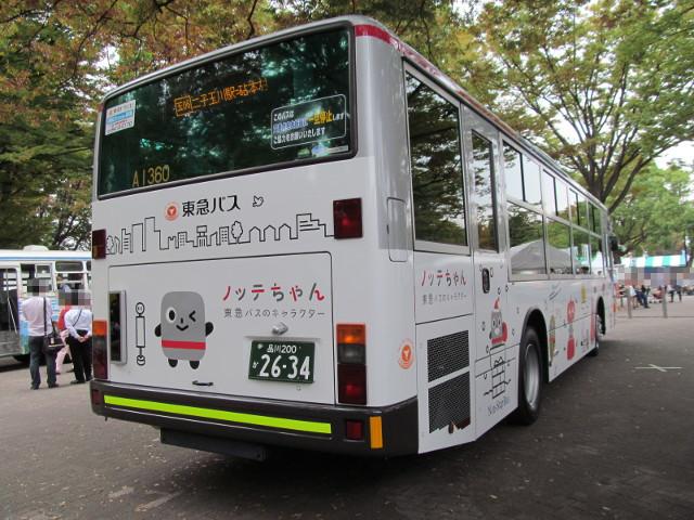 東急バス右ナナメうしろ