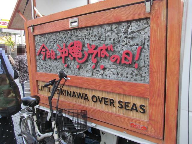 沖縄そばの日の看板