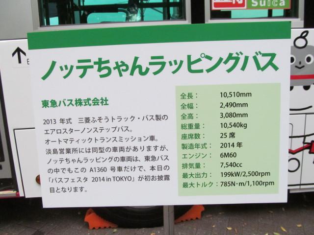 東急バス説明板
