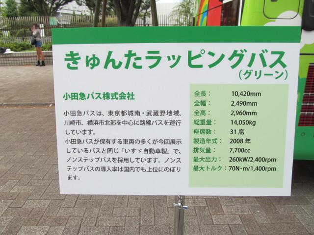 小田急バス説明板