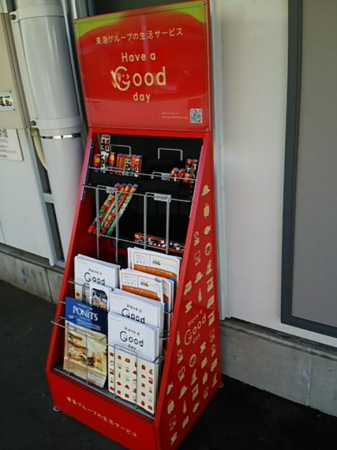 世田谷駅のチラシラック