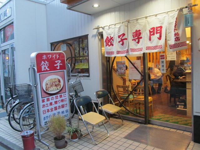 柏MUSIC_SUN2014ホワイト餃子その1