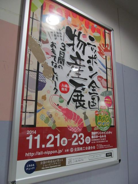ニッポン全国物産展2014のポスター