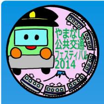 やまなし公共交通フェスティバル2014ロゴ