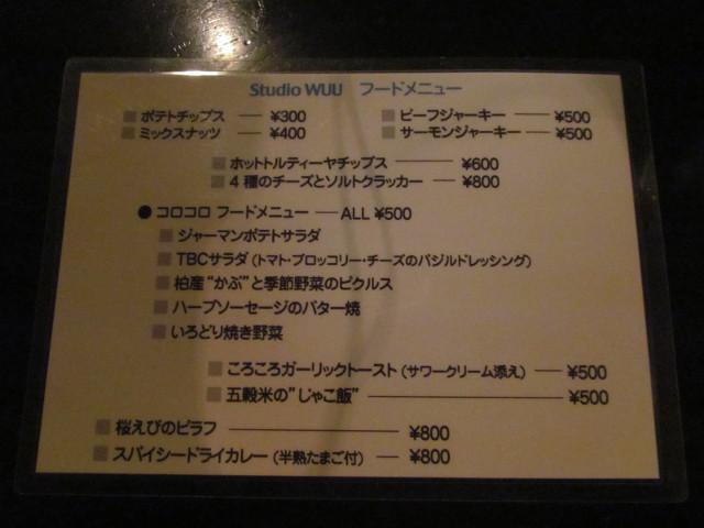 柏MUSIC_SUN2014StudioWUUメニュー
