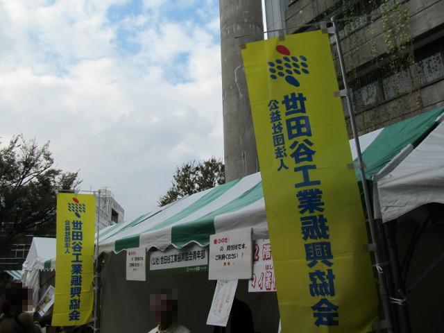 せたがや産業フェスタ2014世田谷工業振興協会テント
