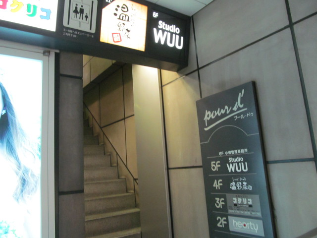 柏MUSIC_SUN2014StudioWUU階段入口