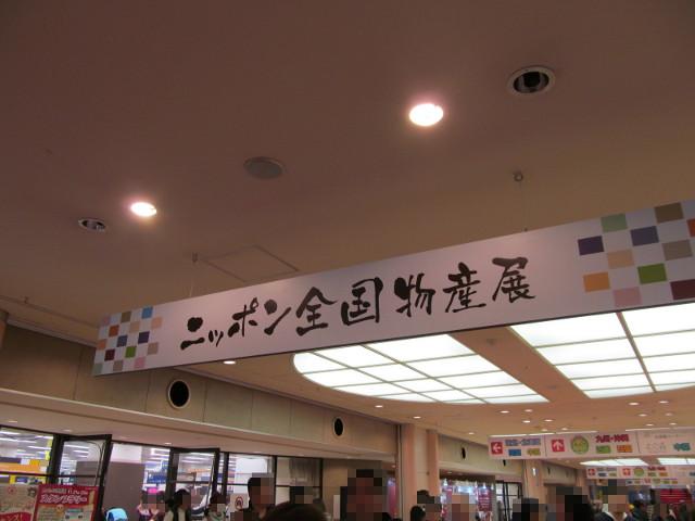 ニッポン全国物産展2014の会場に到着