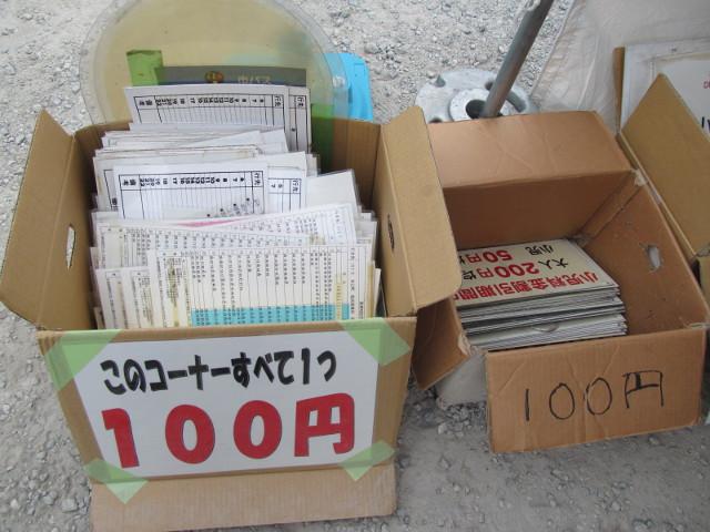 100円で売られる廃品たち