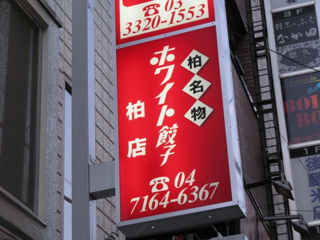 柏MUSIC_SUN2014ホワイト餃子看板
