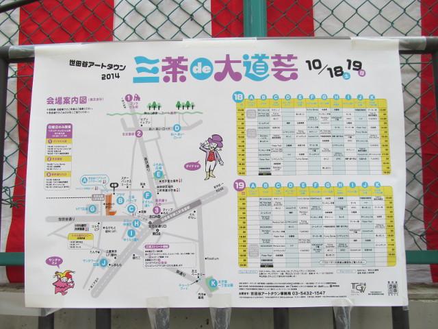 三茶de大道芸2014大屋台村入口の案内図