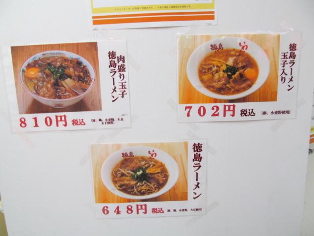 徳島ラーメン岩田家メニュー