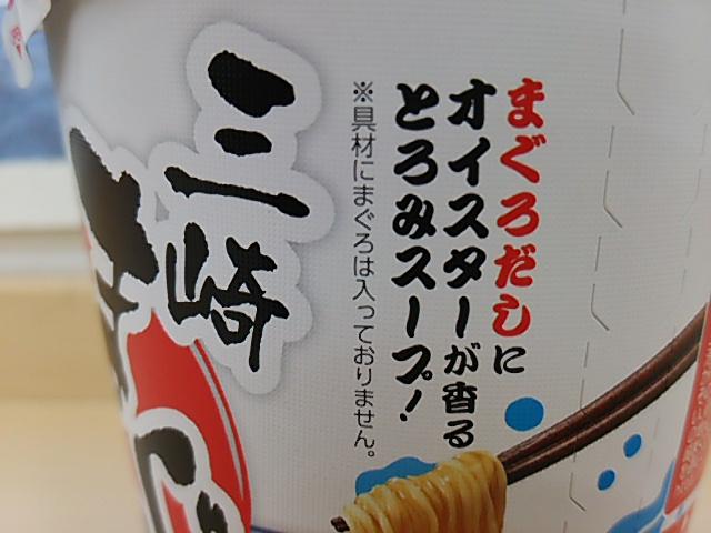 三崎まぐろラーメン具材にまぐろナシ