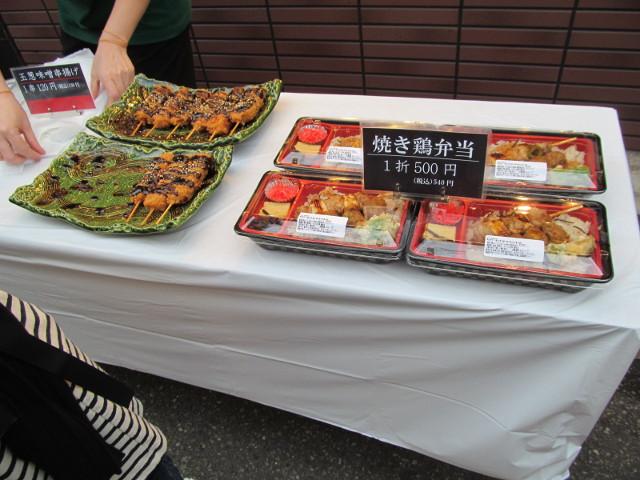 山下秋の味覚まつり2014串トラ焼き鶏弁当
