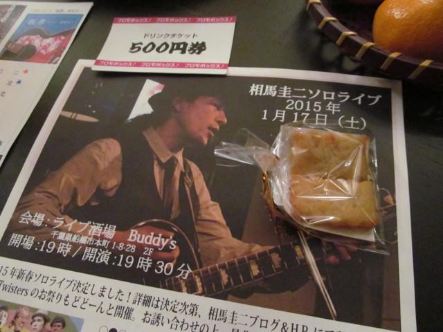 相馬圭二ソロライブ20141115次回LIVEのチラシ