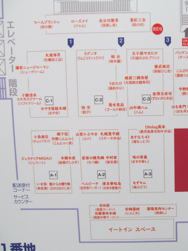 トクだねグルメ祭会場案内図さらにアップ左側