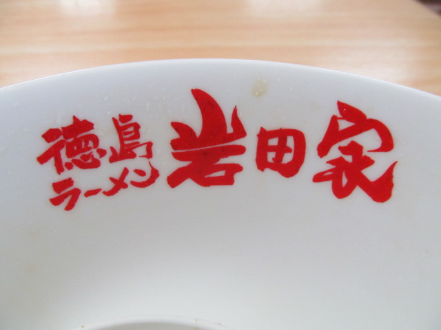徳島ラーメン岩田家のオリジナルラーメン丼