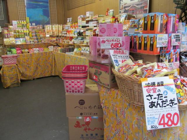 山下秋の味覚まつり2014沖縄物産たち
