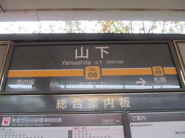 山下秋の味覚まつり2014山下駅に到着