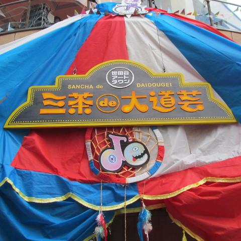 三茶de大道芸2014サムネイル