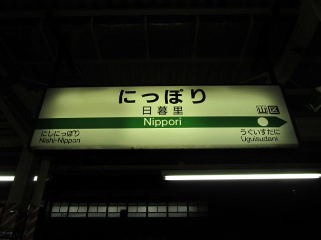 相馬圭二ソロライブ20141115日暮里駅に到着