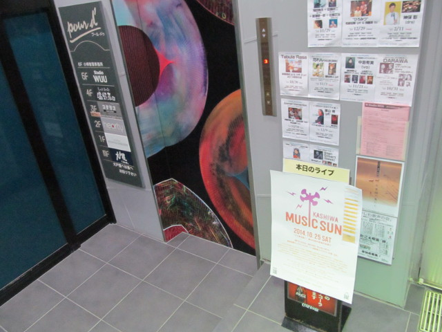 柏MUSIC_SUN2014StudioWUUへのエレベーター