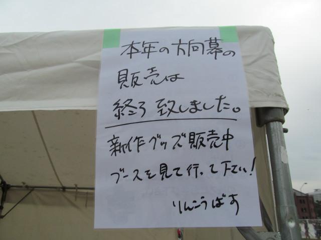 川崎鶴見臨港バスの方向幕売り切れ