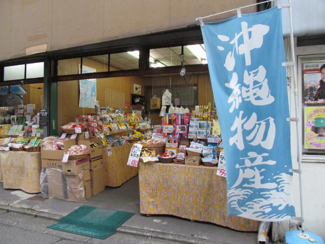山下秋の味覚まつり2014沖縄物産店