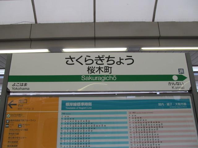 バス利用感謝デー2014桜木町に来ました