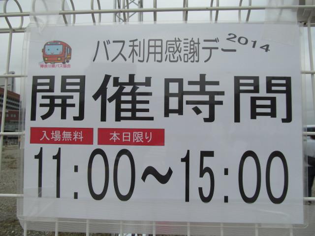 バス利用感謝デー2014開催時間