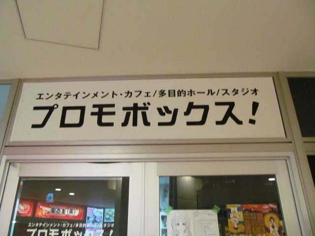 相馬圭二ソロライブ20141115プロモボックス入口