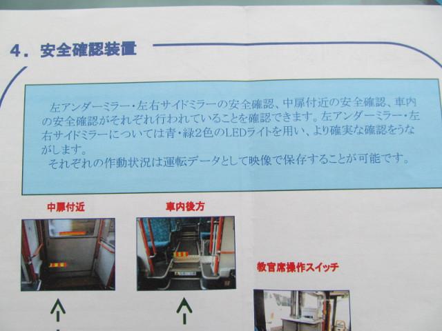 安全運転訓練車説明書アップ7