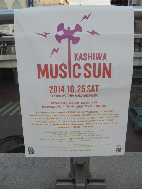 柏MUSIC_SUN2014街中に貼られたポスター