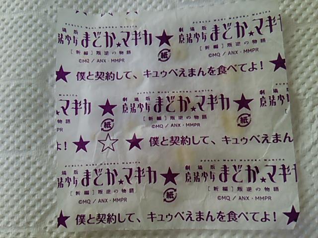 キュゥべえまんの敷き紙