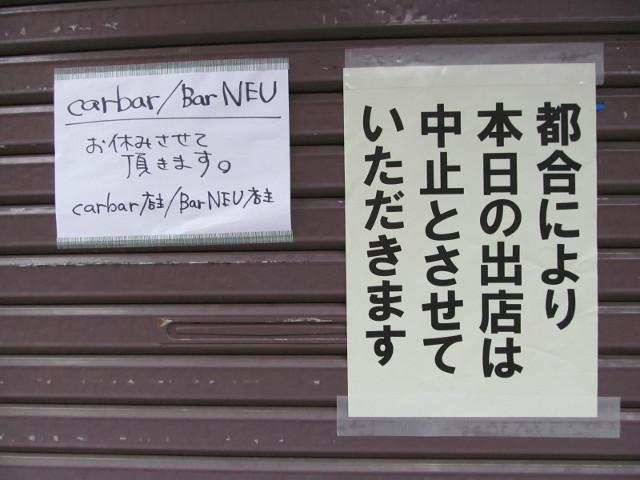 山下秋の味覚まつり2014carbar貼紙NEU貼紙