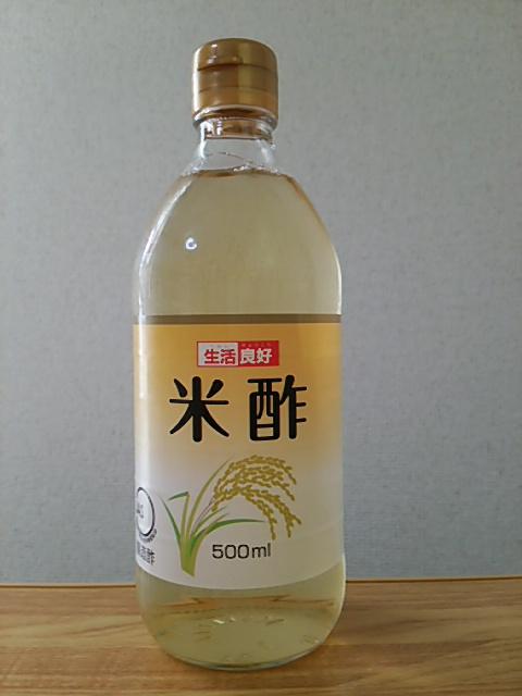 米酢を購入