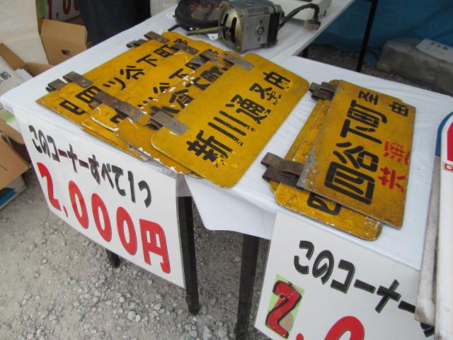 2000円で売られる廃品たち