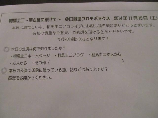 相馬圭二ソロライブ20141115アンケート