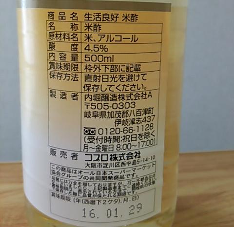 米酢の原材料表記