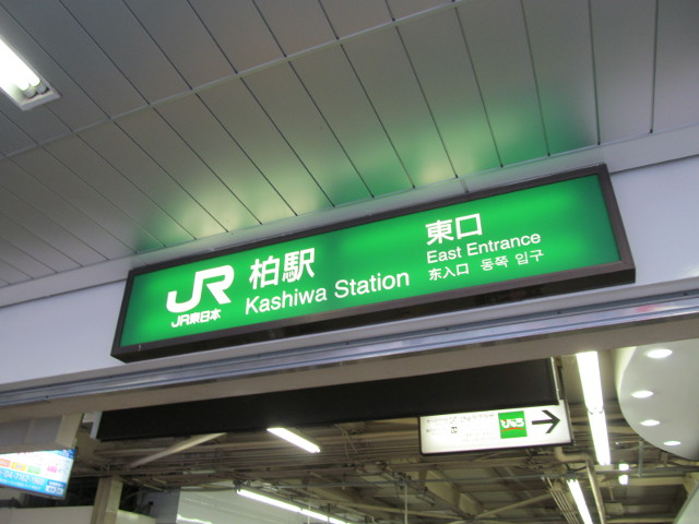 柏MUSIC_SUN2014柏駅東口