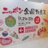 ニッポン全国物産展2014サムネイル