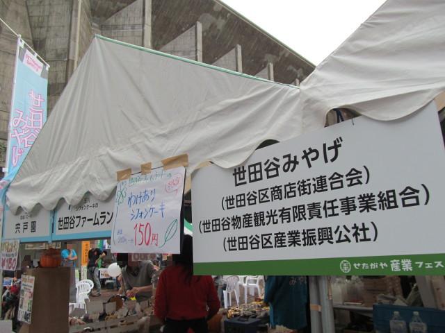 せたがや産業フェスタ2014世田谷みやげのテント